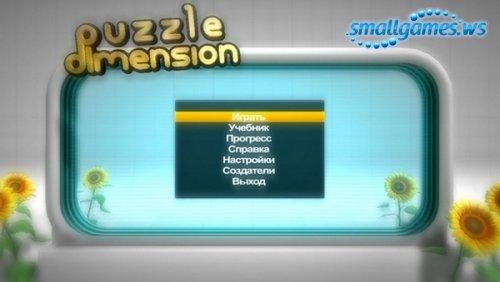 Puzzle Dimension (русская версия)