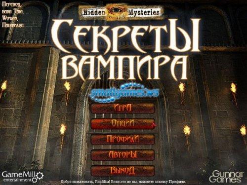 Hidden Mysteries Vampire Secrets (Русская версия)