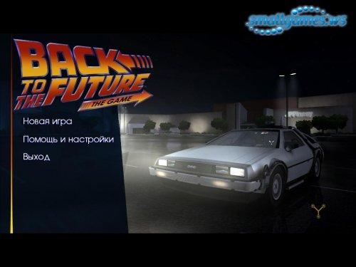 Назад в будущее. Эпизод 1: Время пришло