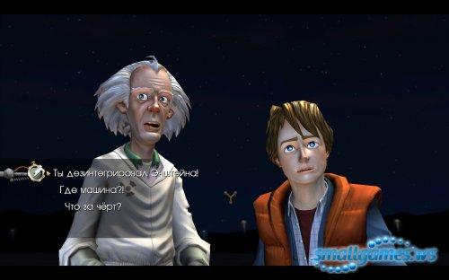 Назад в будущее: Игра - Эпизод 1: Время пришло