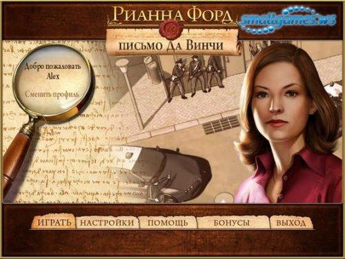 Рианна Форд и письмо Дa Винчи