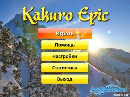 Kakuro Epic (русская версия)