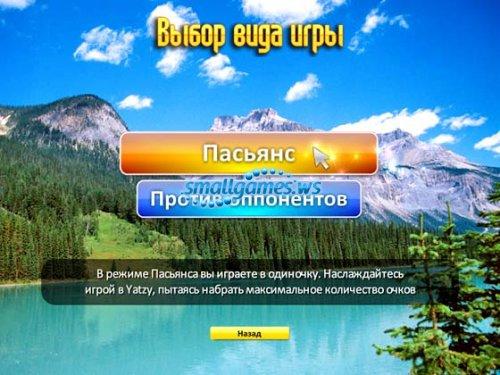 Yatzy Twist (русская версия)