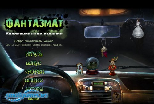 Phantasmat Collectors Edition (Русская версия)