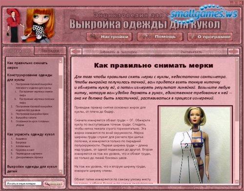 Энциклопедия для девочки. Выкройка одежды для кукол