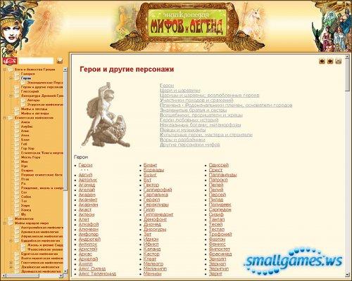 Энциклопедия мифов и легенд