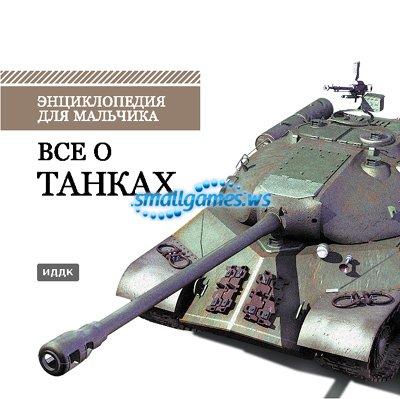 Энциклопедия для мальчика. Все о танках