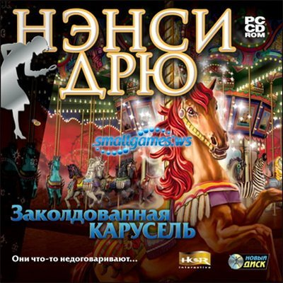 Прохождение игры Nancy Drew: The Haunted Carousel / Нэнси Дрю. Заколдованна ...