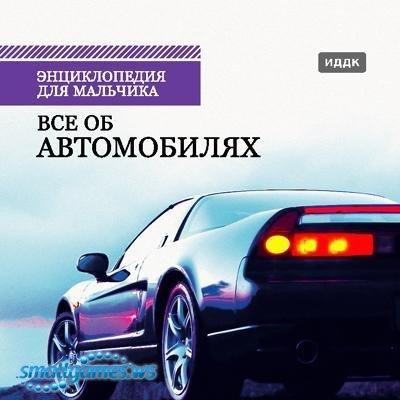 Энциклопедия для мальчика. Все об автомобилях