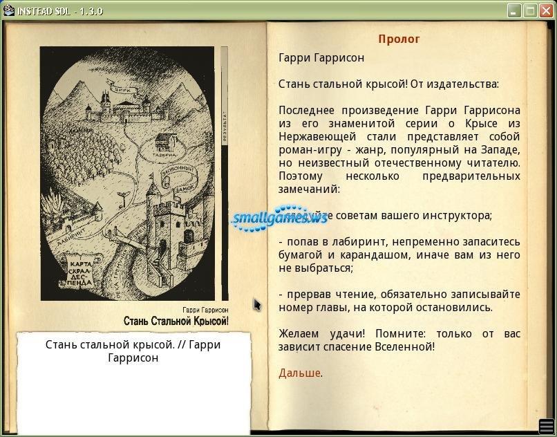 все книги о стальной крысе по порядку: