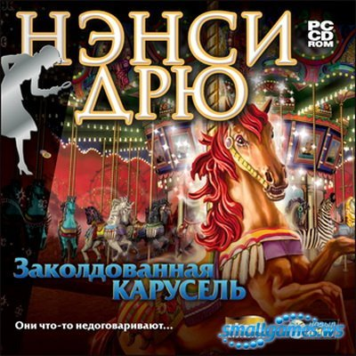 Прохождение игры Nancy Drew: The Haunted Carousel / Нэнси Дрю. Заколдованная карусель