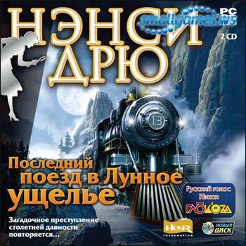 Прохождение игры Nancy Drew: Last Train to Blue Moon Canyon / Нэнси Дрю: Последний Поезд в Лунное Ущелье
