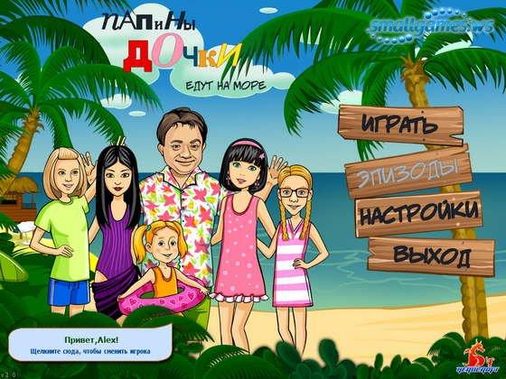 Игра папины дочки 2 скачать бесплатно на компьютер полную версию.