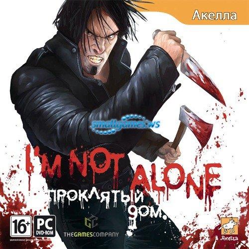 Проклятый дом / I'm Not Alone