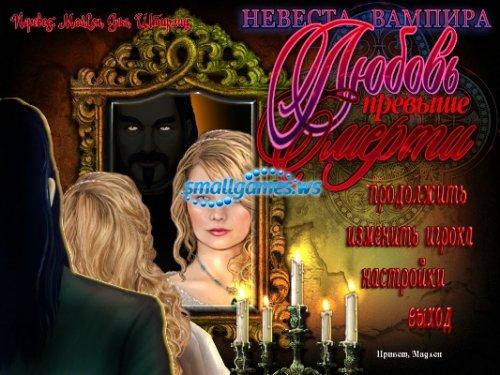Невеста вампира. Любовь превыше смерти
