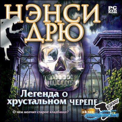 Прохождение игры Nancy Drew: Legend of the Crystal Skull / Нэнси Дрю. Легенда о хрустальном черепе