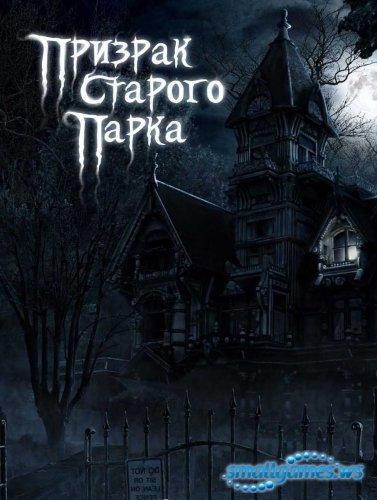 Прохождение игры Призрак старого парка