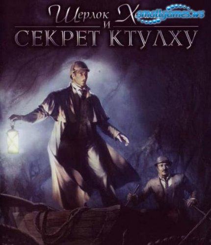 Прохождение игры Sherlock Holmes: The Awakened / Шерлок Холмс. Секрет Ктулху