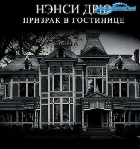 Прохождение игры Nancy Drew: Message in a Haunted Mansion / Нэнси Дрю. Призрак в гостинице