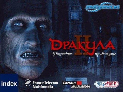 Прохождение игры Dracula II: The Last Sanctuary / Дракула 2