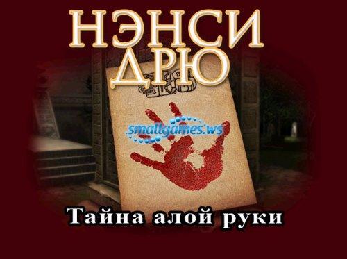 Прохождение игры Nancy Drew: Secret of the Scarlet Hand / Нэнси Дрю. Тайна алой руки