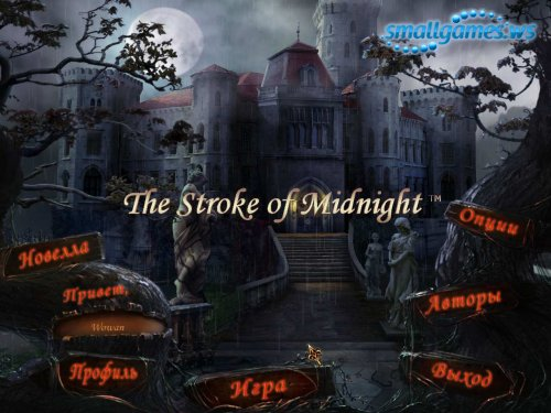 The Stroke of Midnight and Guide (Русская версия)