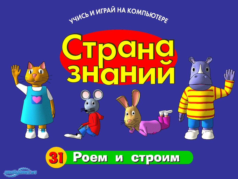 развивающие игры на компьютере для 4 лет