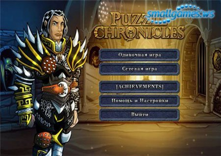 Puzzle Chronicles (Русская версия)