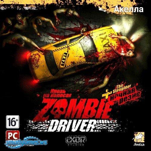Zombie Driver - Ночная резня