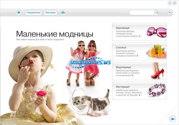 Маленькие Модницы (Русская версия)