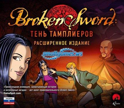 Broken Sword: Тень Тамплиеров Расширенное издание