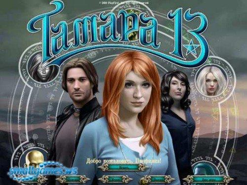 Tamara the 13th (русская версия)