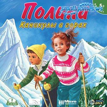 Полина. Каникулы в горах