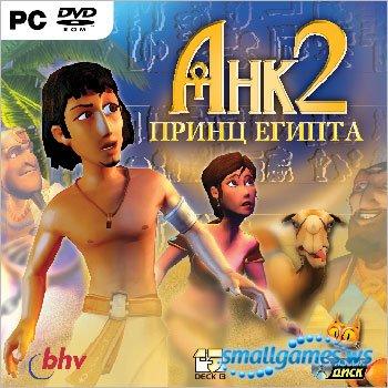 Анк 2. Принц Египта