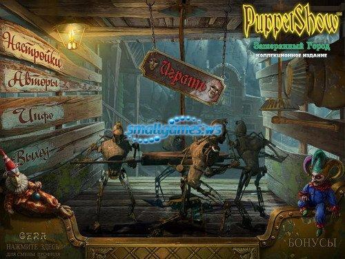 PuppetShow: Затерянный город