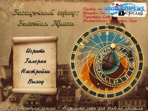 The Mysterious City: Golden Prague (русская версия)
