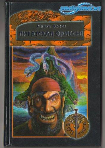 Пиратская одиссея