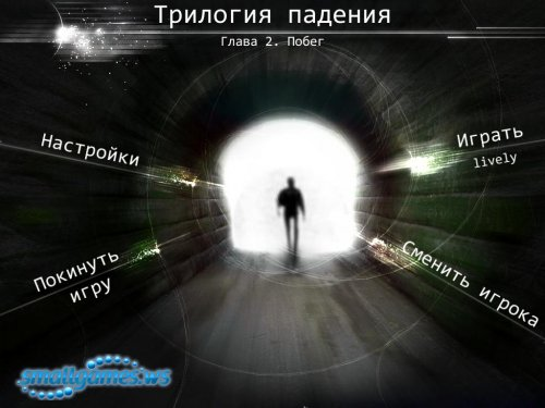 Трилогия падения. Глава 2: Побег