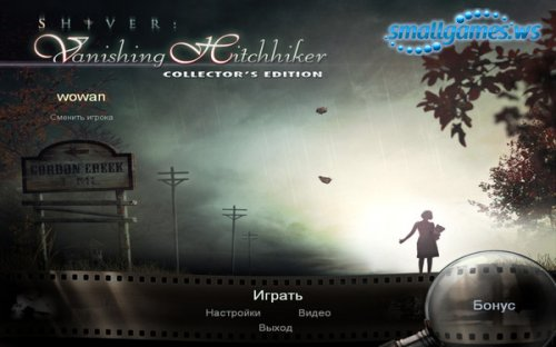 Shiver: Vanishing Hitchhiker Collectors Edition (Русская версия)