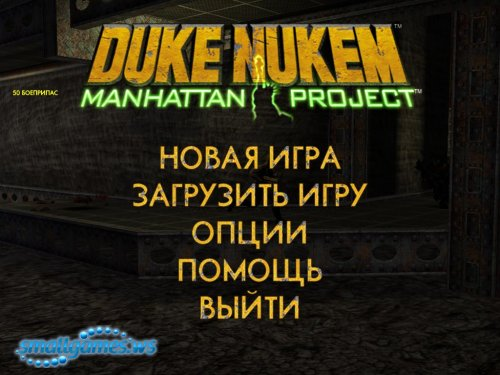 Duke Nukem-Manhattan Project (RUS)