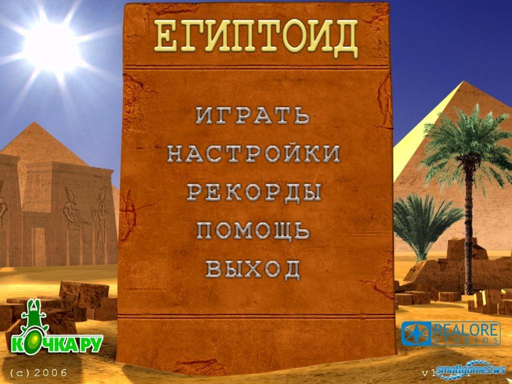 Игра Египтоид Скачать Бесплатно