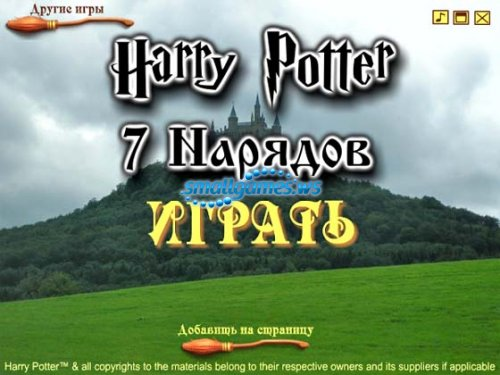 Harry Potter. 7 нарядов