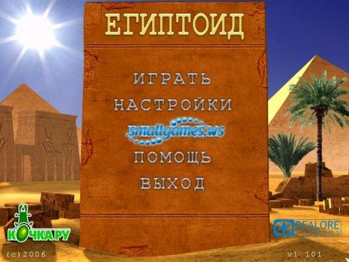 Египтоид
