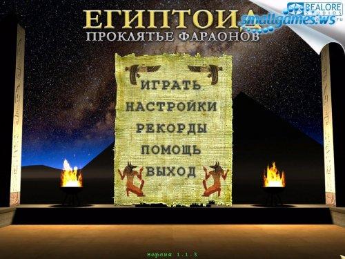 Египтоид 2. Проклятье Фараонов