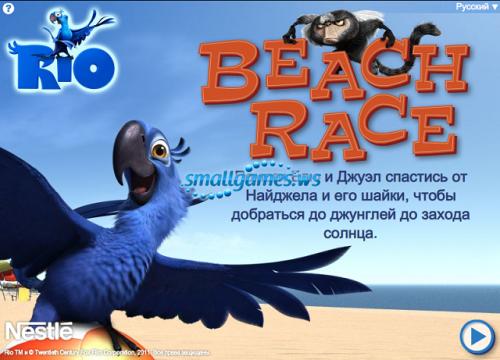 Рио: на пляже