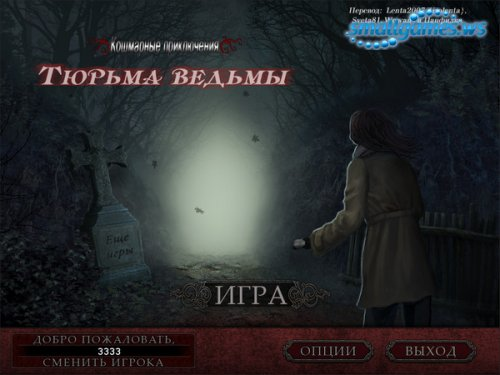 Nightmare Adventures The Witchs Prison (Русская версия)
