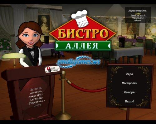 Bistro Boulevard (русская версия)