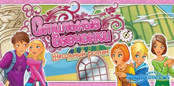Вера И Марина Воробей Романы Для Девочек