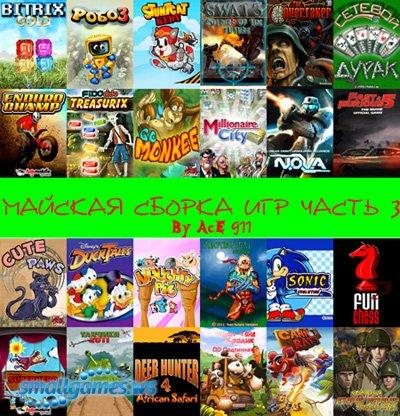 Майский сборник игр часть 3 (240x320)
