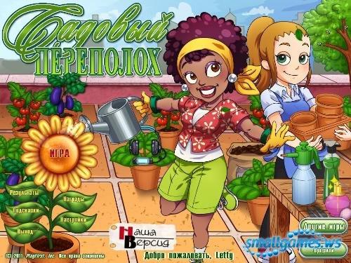 Garden Dash (русская версия)